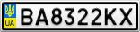 Номерной знак - BA8322KX