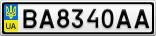 Номерной знак - BA8340AA