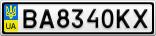 Номерной знак - BA8340KX
