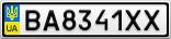 Номерной знак - BA8341XX