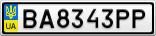 Номерной знак - BA8343PP