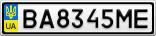 Номерной знак - BA8345ME