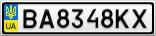 Номерной знак - BA8348KX