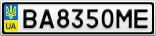 Номерной знак - BA8350ME