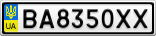 Номерной знак - BA8350XX