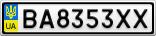 Номерной знак - BA8353XX
