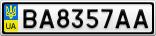 Номерной знак - BA8357AA