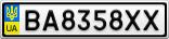 Номерной знак - BA8358XX