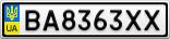 Номерной знак - BA8363XX