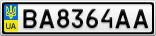 Номерной знак - BA8364AA