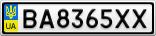 Номерной знак - BA8365XX