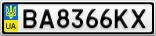 Номерной знак - BA8366KX