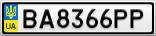 Номерной знак - BA8366PP