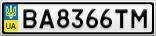 Номерной знак - BA8366TM
