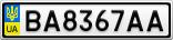 Номерной знак - BA8367AA