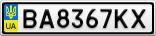 Номерной знак - BA8367KX