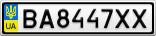 Номерной знак - BA8447XX