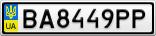 Номерной знак - BA8449PP