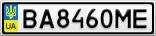 Номерной знак - BA8460ME