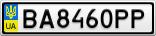 Номерной знак - BA8460PP