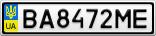 Номерной знак - BA8472ME