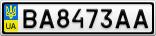 Номерной знак - BA8473AA
