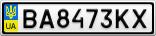 Номерной знак - BA8473KX