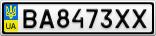 Номерной знак - BA8473XX