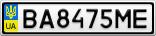 Номерной знак - BA8475ME