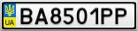 Номерной знак - BA8501PP