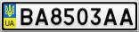 Номерной знак - BA8503AA
