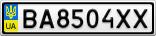Номерной знак - BA8504XX