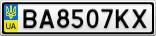 Номерной знак - BA8507KX