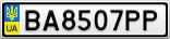 Номерной знак - BA8507PP