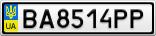 Номерной знак - BA8514PP