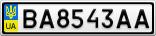 Номерной знак - BA8543AA