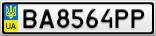 Номерной знак - BA8564PP