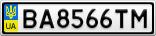 Номерной знак - BA8566TM