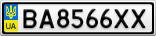 Номерной знак - BA8566XX