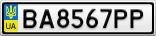 Номерной знак - BA8567PP