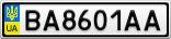 Номерной знак - BA8601AA
