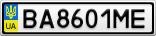 Номерной знак - BA8601ME