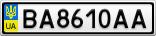 Номерной знак - BA8610AA