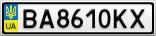 Номерной знак - BA8610KX