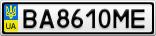 Номерной знак - BA8610ME