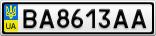 Номерной знак - BA8613AA