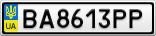 Номерной знак - BA8613PP