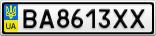 Номерной знак - BA8613XX