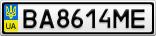 Номерной знак - BA8614ME