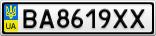 Номерной знак - BA8619XX